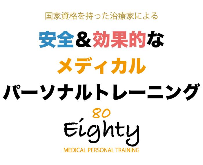 広島市パーソナルトレーニング